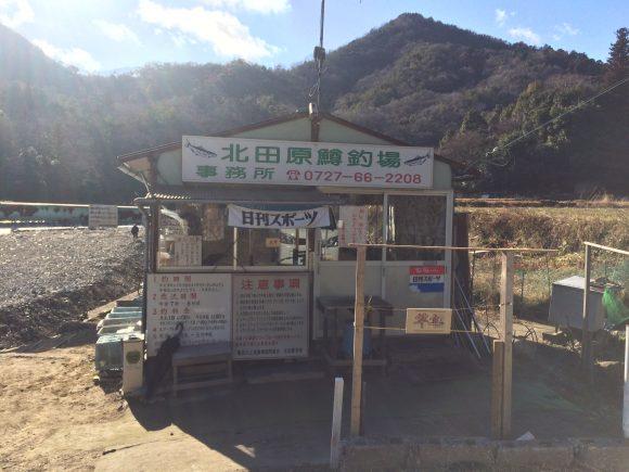 北田原マス釣り場管理事務所