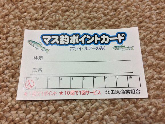 北田原マス釣りポイントカード