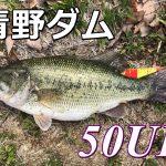 【2018年】青野ダムでバス釣り!おかっぱりから50アップ捕獲で春爆!