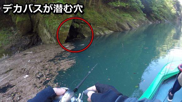 デカバスが潜む岩穴