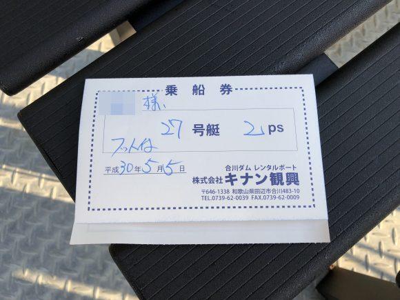 合川ダムの乗船券