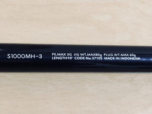 コルトスナイパーS1000MH-3