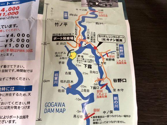 合川ダムのポイント