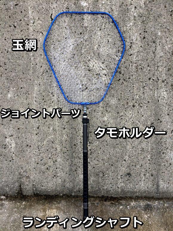 玉網(タモ網)とランディングシャフト