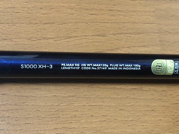 コルトスナイパーS1000XH-3ピースインプレ