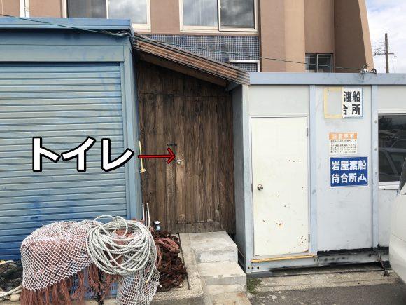 岩屋一文字のトイレ