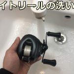 知らなきゃヤバい?海水で使ったベイトリールの洗い方(水洗い)