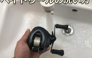 ベイトリールの洗い方