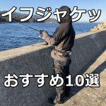 【ライフジャケット】釣りにおすすめ10選!腰巻などの選び方は?