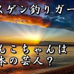 マスゲン釣りガールのがんこちゃん(篠原清美)は吉本芸人?かわいい画像まとめ