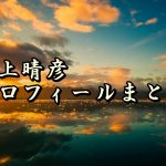 バス釣りの天才・村上晴彦のwikiプロフィール!結婚は?考案リグとタックル紹介!
