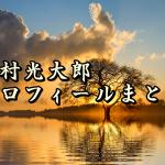 川村光大郎のwikiプロフィール!気になる年収や車、結婚はしている?