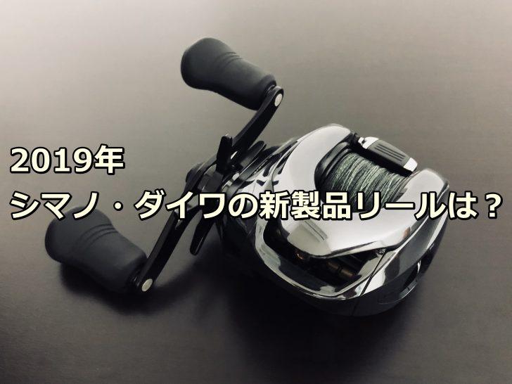 2019年シマノ・ダイワ新製品リール