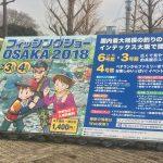 フィッシングショー大阪2019の前売り券や楽しむ為のコツ8つを完全紹介!