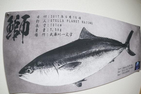 デジタル魚拓を家に飾る