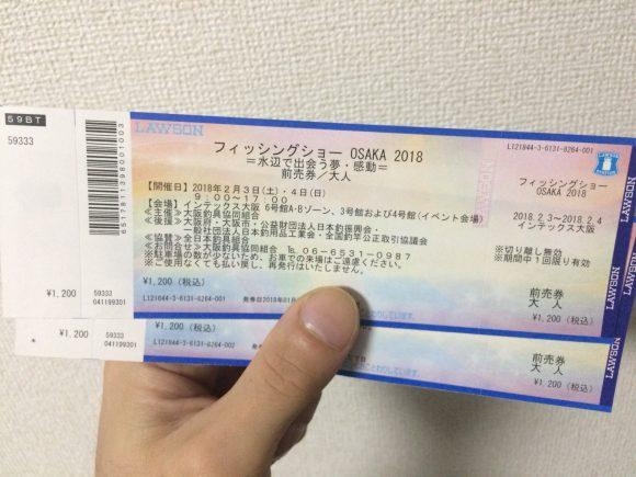 フィッシングショー大阪2019前売り券