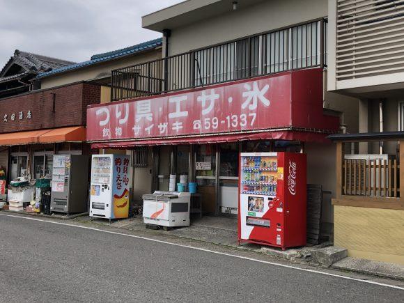 雑崎釣具店