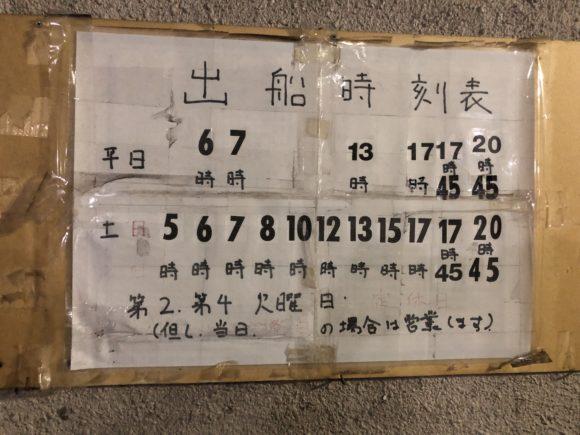 河内渡船の出船時間表