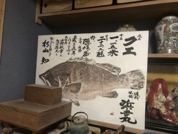 隠岐の島で釣れた魚の魚拓
