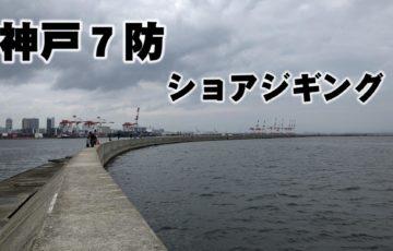 神戸7防でショアジギング