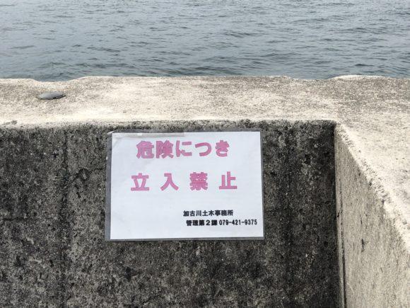 明石新波止釣り禁止