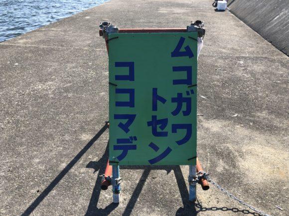 渡船の境界線