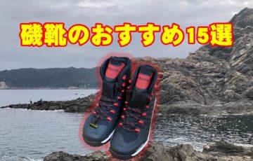 磯靴のおすすめ15選