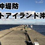 神戸沖堤防でショアジギング!ポートアイライド沖堤防の青物釣りポイント解説