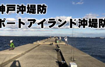 ポートアイランド沖堤防