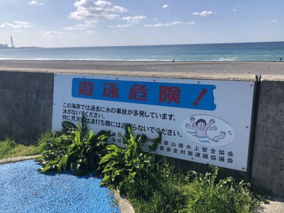 煙樹ヶ浜は遊泳禁止