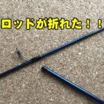 【最悪】釣り竿(ロッド)が折れる原因とNG行為10選!