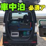 釣り車中泊でコスパ最強!Joyzis ポータブル電源 BR500のレビュー!