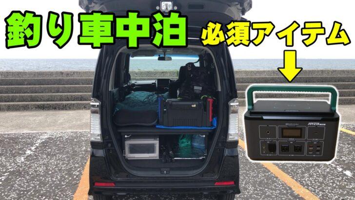 Joyzisポータブル電源